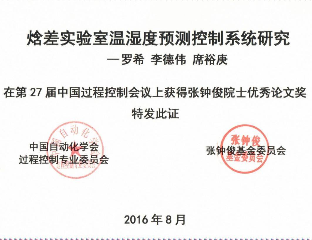 2016年27届中国过程控制会议优秀论文奖1.jpg